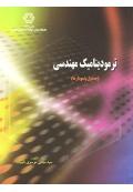 ترمودینامیک مهندسی ( جداول و نمودار ها )