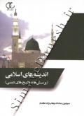 اندیشه های اسلامی ( پرسش ها و پاسخ های دینی )
