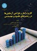 کاربرد آمار و طراحی آزمایش ها در رشته علوم و مهندسی