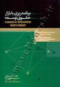 برنامه ریزی با بازار حقوق توسعه 1