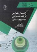 اصول طراحی و نقشه خوانی در صنایع شیمیایی