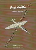 مکانیک پرواز (جلد سوم: دینامیک)