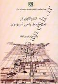 کندوکاوی در تعریف طراحی شهری