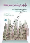 شهری شدن سرمایه