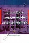 مستند سازی تجارب مدیریتی در شهرداری تهران