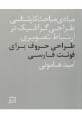 مبادی مباحث کارشناسی طراحی گرافیک در ارتباط تصویری طراحی حروف برای فونت فارسی
