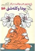بودا و کله شق ( راز معنوی هنر موفقیت در کار )