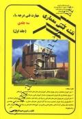 نقشه کشی معماری درجه یک (جلداول)