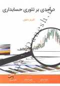 درآمدی بر تئوری حسابداری