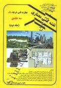 نقشه کشی معماری درجه یک (جلددوم)
