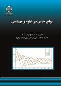 توابع خاص در علوم و مهندسی