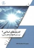 اندیشه های اسلامی 2 ( پرسش ها و پاسخ های دینی )