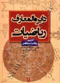 دایره المعارف ریاضیات (جلد سوم ریاضیات معاصر)