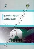 سرمایه اجتماعی و امنیت انتظامی