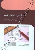 اصول طراحی فضا (به انضمام مقررات معماری و شهرسازی)