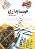 آزمونهای استخدامی حسابداری (عمومی و تخصصی) ویراست جدید-چاپ پنجم