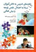 راهنمای تدریس به دانش آموزان مبلا به اختلال نقص توجه و پیش فعالی