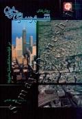 روش های شهرسازی نوین (در فرانسه، انگلستان، آمریکا)