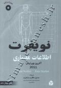 اطلاعات معماری نویفرت (2011)