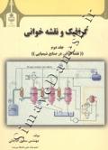 گرافیک و نقشه خوانی (جلد دوم : نقشه خوانی در صنایع شیمیایی)