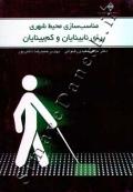 مناسب سازی محیط شهری برای نابینایان و کم بینایان