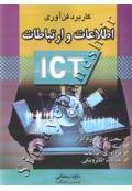 کاربرد فن آوری اطلاعات و ارتباطات