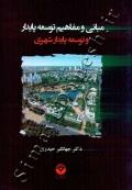 مبانی و مفاهیم توسعه پایدار - و توسعه پایدار شهری