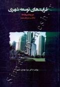 فرایندهای توسعه شهری - طرح ها و برنامه ها (با تاکید بر طرح های تهران)