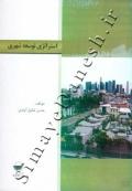 استراتژی توسعه شهری