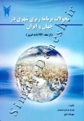 تحولات برنامه ریزی شهری در جهان و ایران