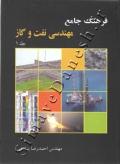 فرهنگ جامع نفت و گاز جلد (1و 2)