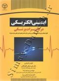 ایمنی الکتریکی در تجهیزات پزشکی قابل استفاده برای دانشجویان مهندسی پزشکی و کارشناسان تجهیزات پزشکی بیمارستان ها