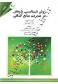 روش شناسی پژوهش در مدیریت منابع انسانی