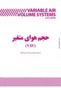 حجم هوای متغیر (VAV)