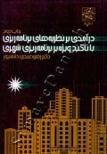 درآمدی بر نظریه های برنامه ریزی با تأکید ویژه بر برنامه ریزی شهری