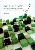 قوانین ساخت و ساز شهری