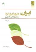 ایران; دیروز، امروز، فردا ( تحلیلی بر انقلاب اسلامی ایران - ویراست دوم )