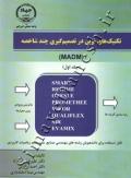 تکنیک های نوین در تصمیم گیری چند شاخصه (MADM) - جلد اول