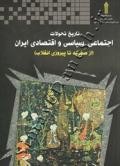 تاریخ تحولات اجتماعی، سیاسی و اقتصادی ایران (از صفویه تا پیروزی انقلاب)