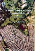 برنامه ریزی شهری و منطقه ای - رویکرد سیستمی