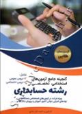 گنجینه جامع آزمون های استخدامی تخصصی رشته حسابداری