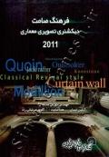 فرهنگ صامت - دیکشنری تصویری معماری2011