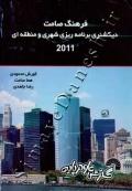 فرهنگ صامت - دیکشنری برنامه ریزی شهری و منطقه ای