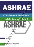 ASHRAE گرمایش و سرمایش تابشی