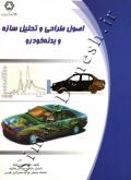 اصول طراحی و تحلیل سازه و بدنه خودرو