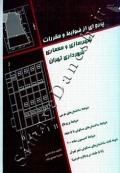 پاره ای از ضوابط و مقررات - شهرسازی و معماری شهرداری تهران