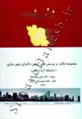 مجموعه نکات و پرسش های آزمون دکترای شهر سازی (دانشگاه آزاد اسلامی)