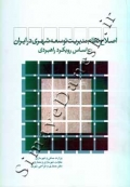 اصلاح نظام مدیریت توسعه شهری در ایران - بر اساس رویکرد راهبردی