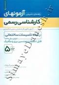راهنمای تشریحی - آزمونهای کارشناسی رسمی 5 (رشته تاسیسات ساختمانی)