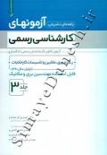 راهنمای تشریحی - آزمونهای کارشناسی رسمی 3 (رشته برق، ماشین، تاسیسات کارخانجات)